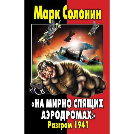 Купить «На мирно спящих аэродромах…». Разгром 1941