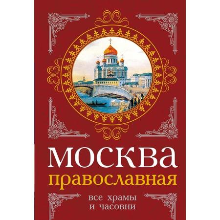 Купить Москва православная. Все храмы и часовни