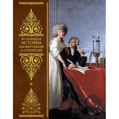 Купить Всеобщая история изобретений и открытий