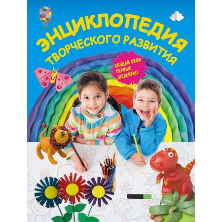 Купить Энциклопедия творческого развития