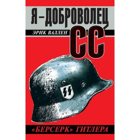 Купить Я – доброволец СС. «Берсерк» Гитлера