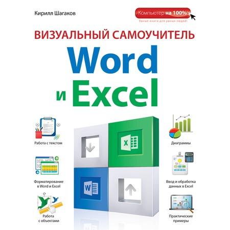 Купить Визуальный самоучитель Word и Excel