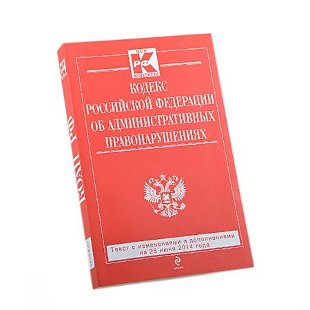 Купить Кодекс Российской Федерации об административных правонарушениях. Текст с изменениями и дополнениями на 25 июня 2014 г.