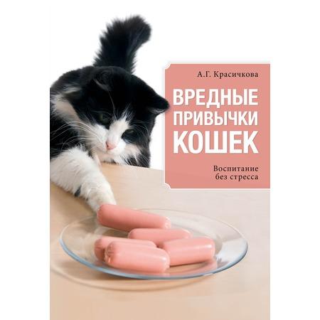 Купить Вредные привычки кошек. Воспитание без стресса