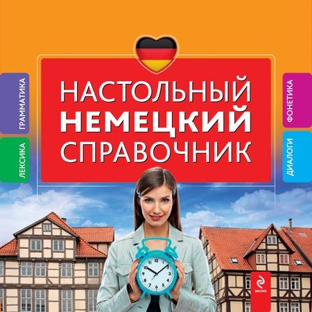 Купить Настольный немецкий справочник