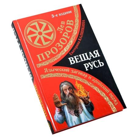 Купить Вещая Русь. Языческие заговоры и арийский обряд