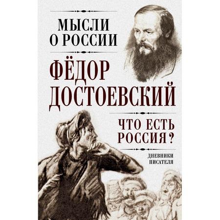 Купить Что есть Россия? Дневники писателя