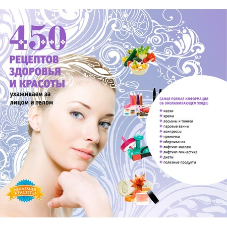Купить 450 рецептов здоровья и красоты. Ухаживаем за лицом и телом