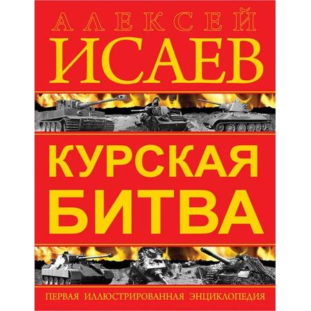 Купить Курская битва. Первая иллюстрированная энциклопедия