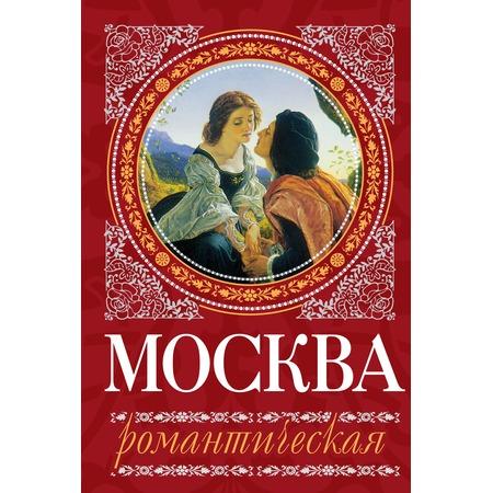 Купить Москва романтическая