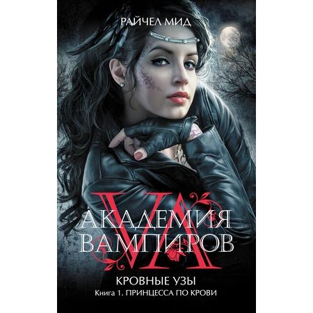 Купить Академия вампиров. Кровные узы. Книга 1. Принцесса по крови