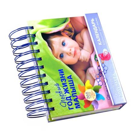 Купить Первый год жизни малыша. 365 советов и идей на каждый день