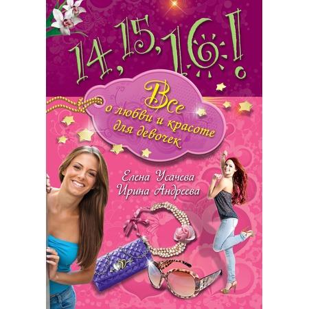 Купить 14, 15, 16! Все о любви и красоте для девочек