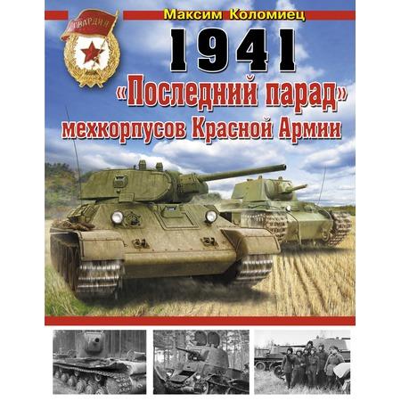 Купить 1941: «Последний парад» мехкорпусов Красной Армии