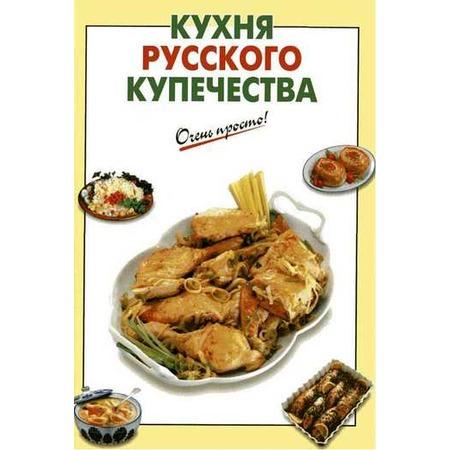 Купить Кухня русского купечества
