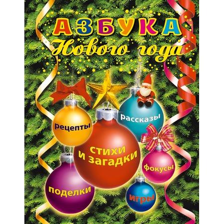 Купить Азбука Нового года