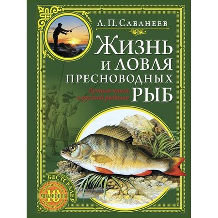 Купить Жизнь и ловля пресноводных рыб