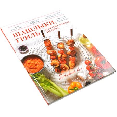 Купить Шашлыки, гриль и другие блюда на огне