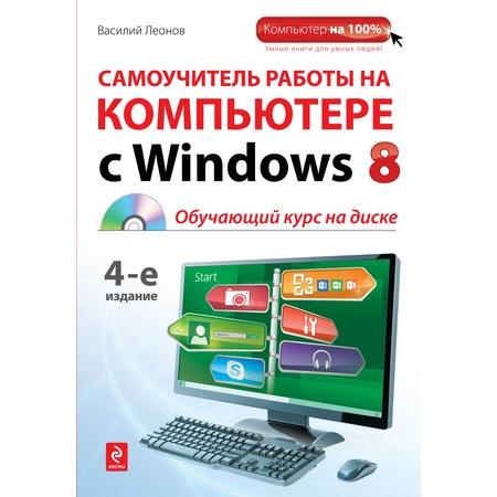 Купить Самоучитель работы на компьютере с Windows 8 (+CD)