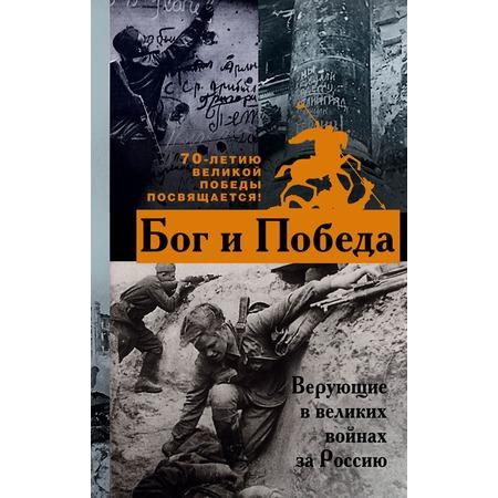 Купить Бог и Победа. Верующие в великих войнах за Россию