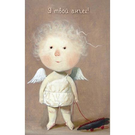 Купить Angels. Я твой ангел!