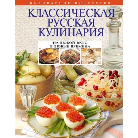 Купить Классическая русская кулинария