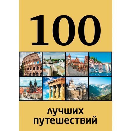 Купить 100 лучших путешествий