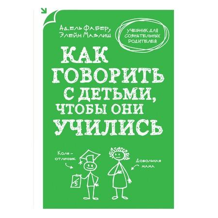 Купить Как говорить с детьми, чтобы они учились