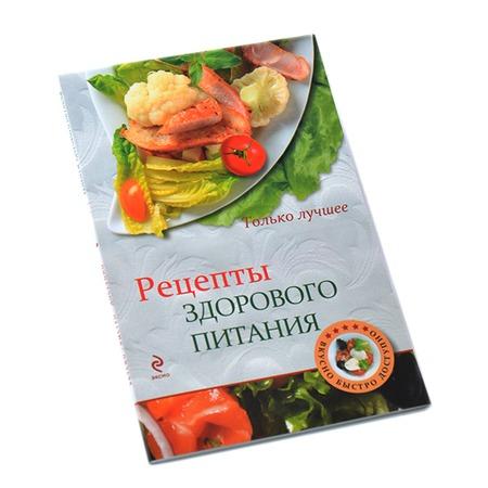 Купить Рецепты здорового питания