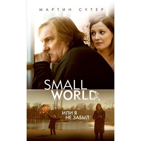 Купить Small World, или Я не забыл