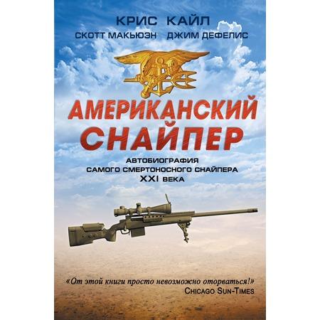 Купить Американский снайпер. Автобиография самого смертоносного снайпера XXI века