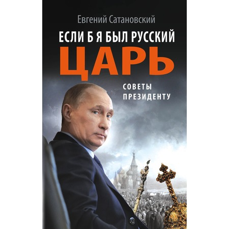 Купить Если б я был русский царь. Советы Президенту