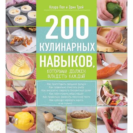 Купить 200 кулинарных навыков, которыми должен владеть каждый