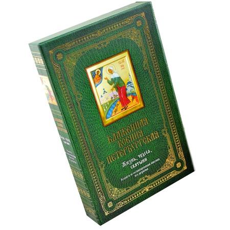 Купить Блаженная Ксения Петербургская. Жизнь, чудеса, святыни (+ икона)