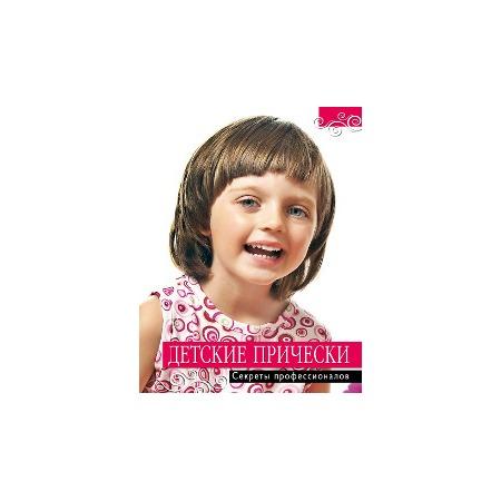 Купить Детские прически. Секреты профессионалов