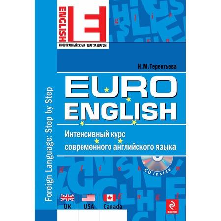 Купить EuroEnglish. Интенсивный курс современного английского языка. (+CD)