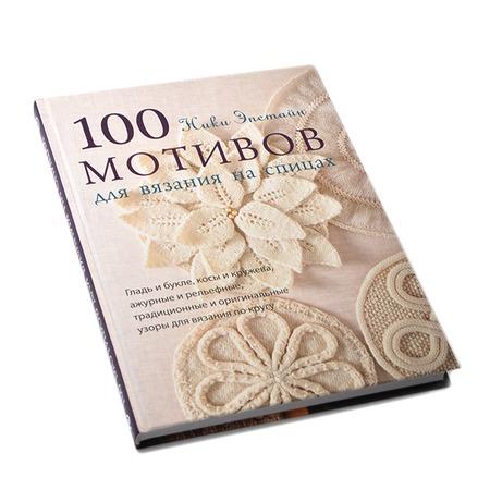 Купить 100 мотивов для вязания на спицах