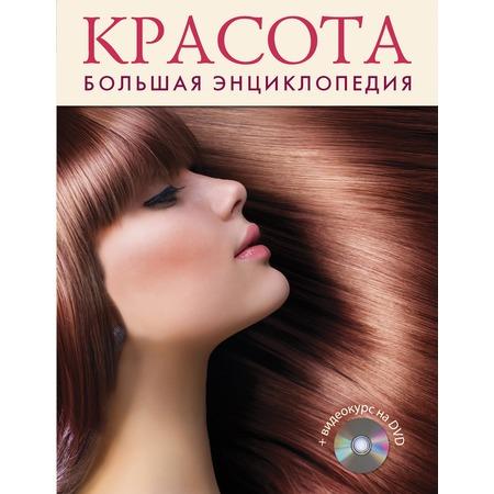 Купить Красота. Большая энциклопедия (+DVD)