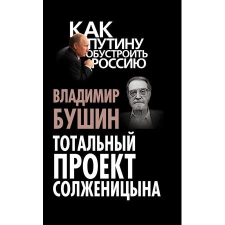 Купить Тотальный проект Солженицына
