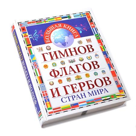 Купить Большая книга гимнов, флагов и гербов стран мира