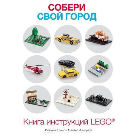 Купить Собери свой город. Книга инструкций Lego