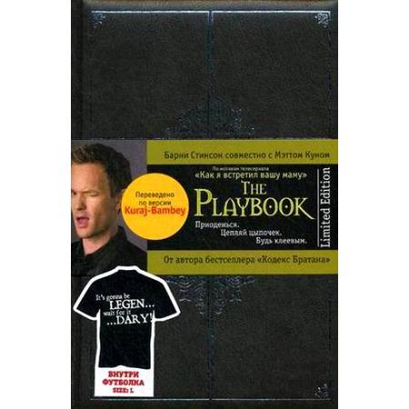 Купить The Playbook (+ футболка)
