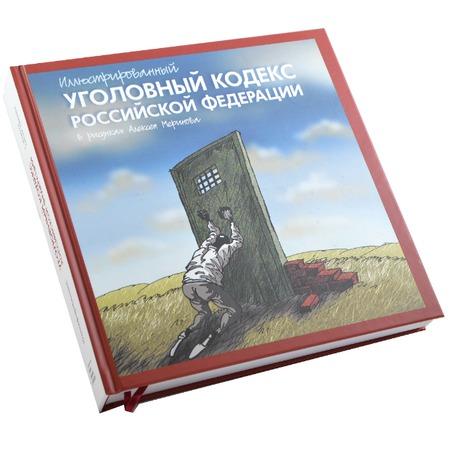 Купить Иллюстрированный Уголовный кодекс РФ