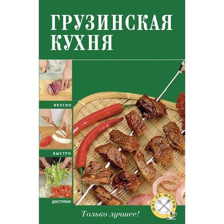 Купить Грузинская кухня