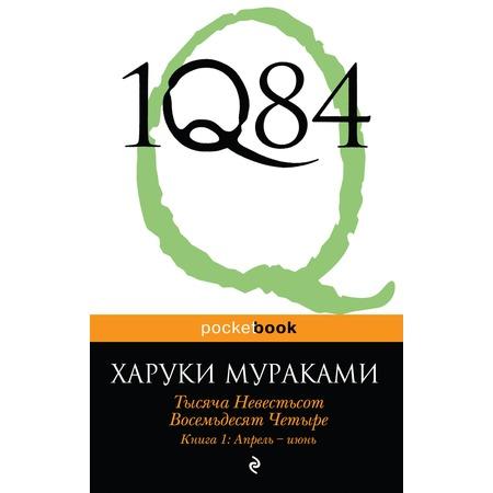 Купить 1Q84. Тысяча Невестьсот Восемьдесят Четыре. Книга 1. Апрель - июнь