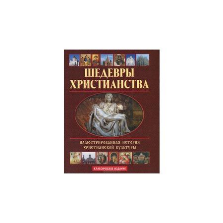 Купить Шедевры христианства. Иллюстрированная история христианской культуры (+CD)