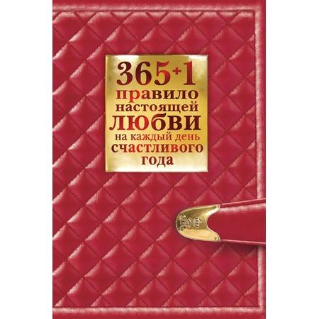 Купить 361 правило настоящей любви на каждый день счастливого года