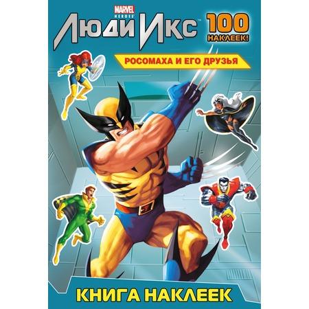 Купить Люди Икс. Росомаха и его друзья. Книга наклеек