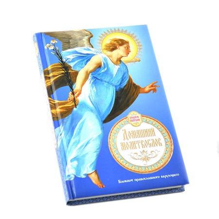Купить Домашний молитвослов. Семейный блокнот