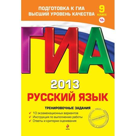 Купить ГИА-2013. Русский язык. Тренировочные задания. 9 класс